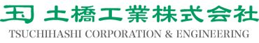 土橋工業 TSUCHIHASHI CORPORATION & ENGINEERING