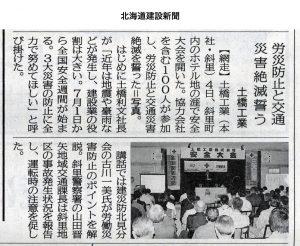 北海道建設新聞 2016年6月8日