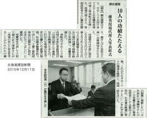 北海道建設新聞 2015年12月11日 10人の功績をたたえる