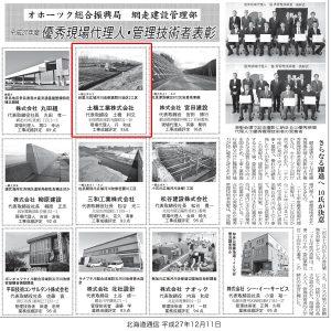 北海道通信 平成27年12月11日 土橋工業 表彰