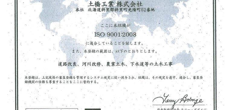 ISO9001を取得しています