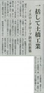 北海道建設新聞 2016年4月1日